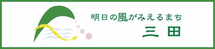 三田市ホームページ